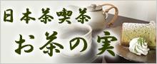 日本茶喫茶「お茶の実」