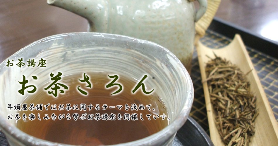 お茶講座「お茶さろん」年頭屋茶舗ではお茶に関するテーマを決めて、お茶を楽しみながら学ぶお茶講座を開催しています。