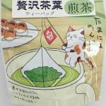 贅沢茶葉ティ―バック煎茶