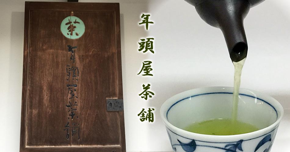 新潟のお茶なら年頭屋茶舗